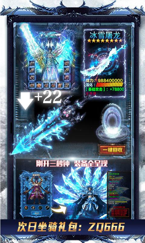 烈焰皇朝极速切割版(送v10)游戏截图3
