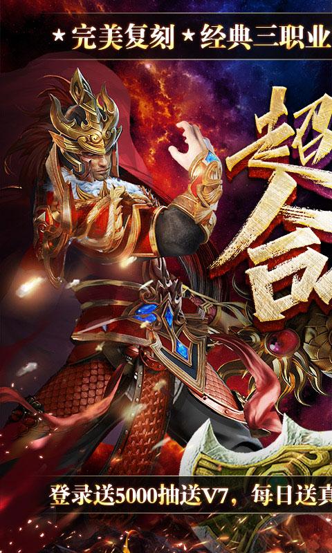 龙城传奇超变合击版(送v7)游戏截图1