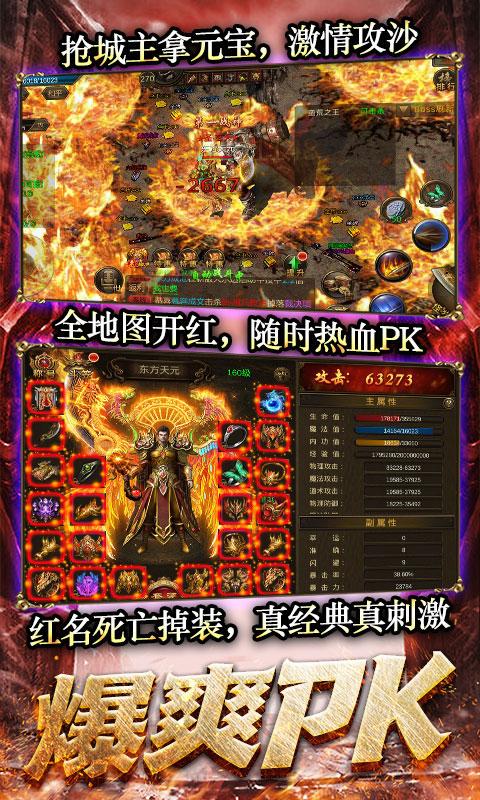 龙城传奇超变合击版(送v7)游戏截图3