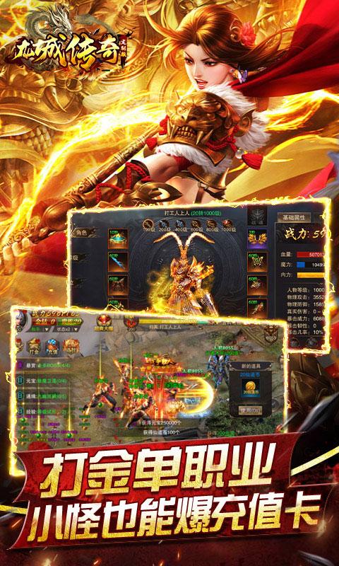 烈火屠龙正版打金(送v5)游戏截图3