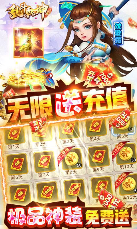 乱斗乾坤GM赚真充值(送v10)游戏截图3