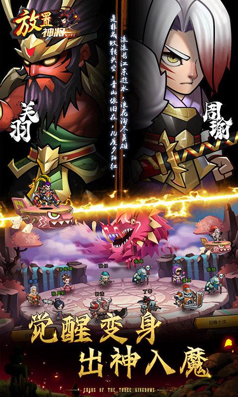 乱斗堂2三国神将百抽(满v)游戏截图2