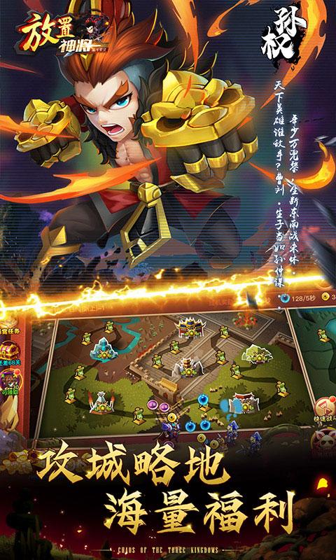 乱斗堂2三国神将百抽(满v)游戏截图5