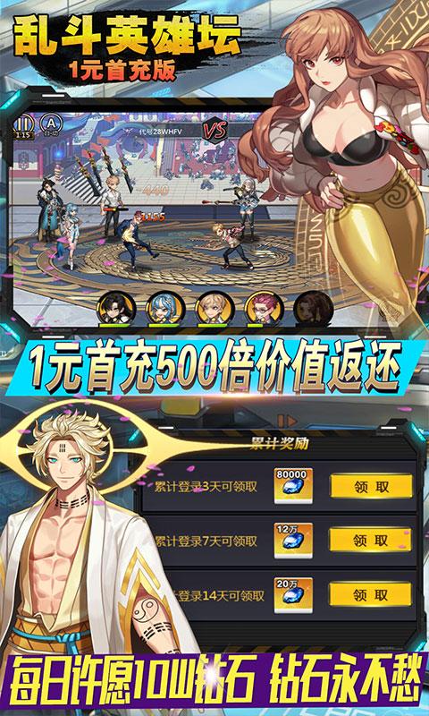 乱斗英雄坛免费首充版(送v7)游戏截图3