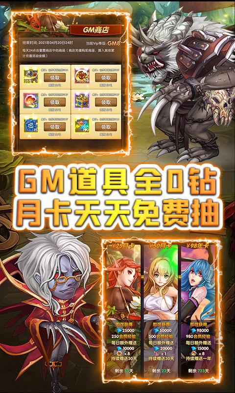 灵光文明零氪送百万(GM版)游戏截图3
