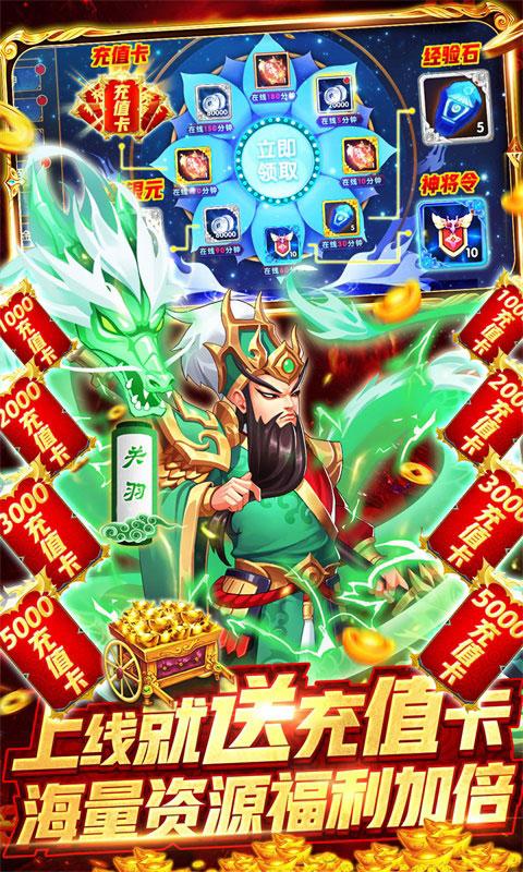 龙回三国无限刷充值(送v19)游戏截图3