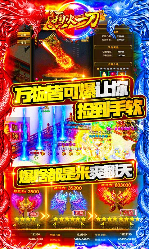 烈火一刀高爆福利版(满v)游戏截图4