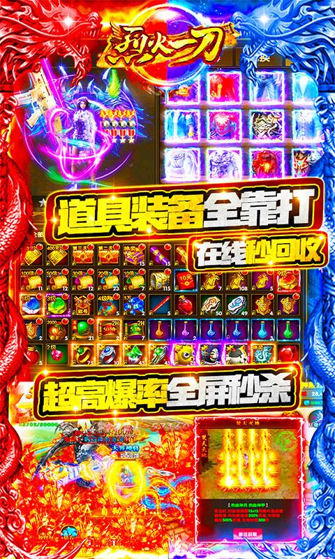 烈火一刀高爆福利版(满v)游戏截图5
