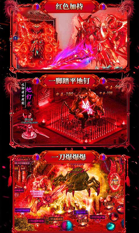 烈火战歌免费月卡版(满v)游戏截图2