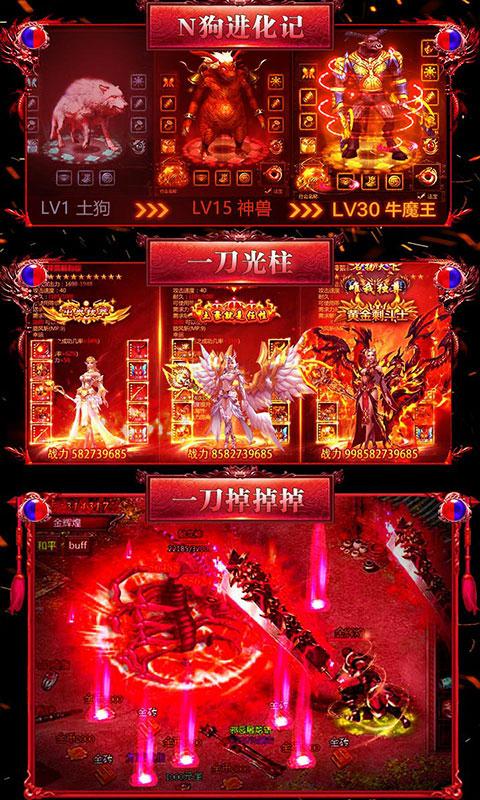 烈火战歌免费月卡版(满v)游戏截图4