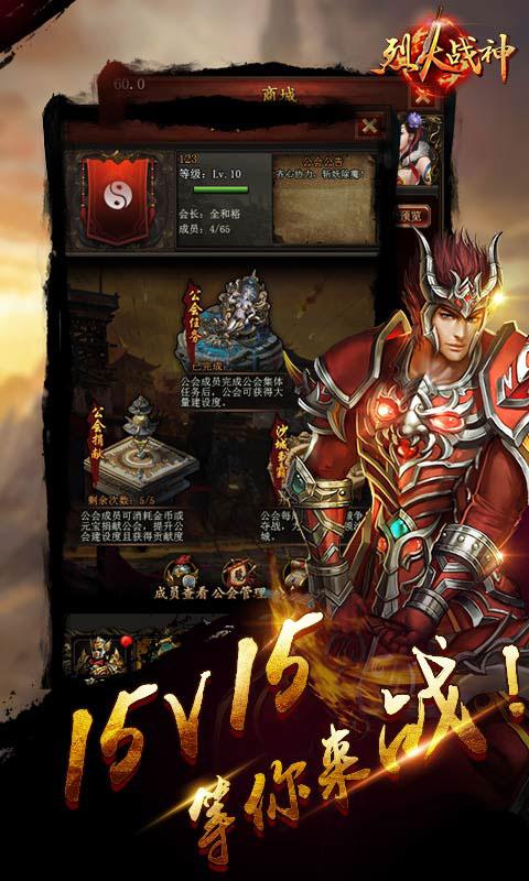 烈火战神(送v5)游戏截图3