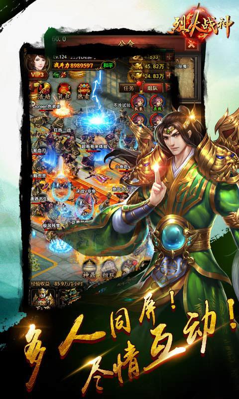 烈火战神(送v5)游戏截图1