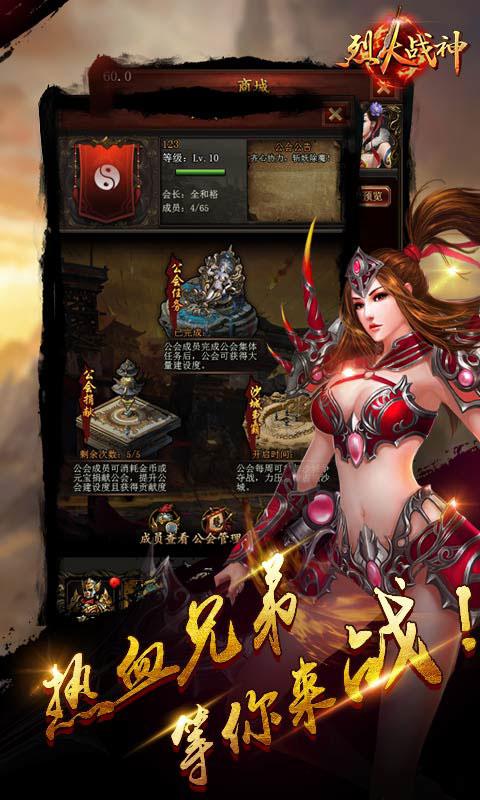 烈火战神(送v5)游戏截图5