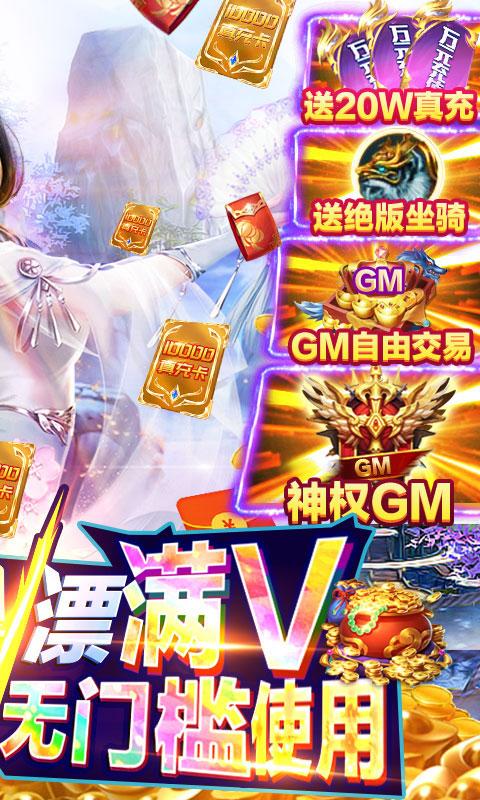 灵剑传说GM区管特权(GM版)游戏截图2