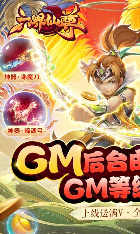 六界仙尊GM隐藏后台(GM版)游戏截图1