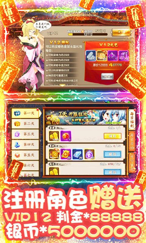 恋三国(满v)游戏截图1