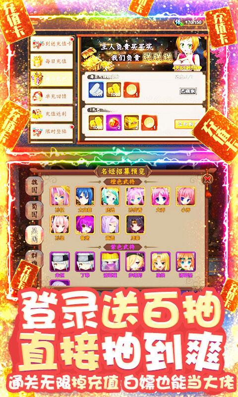 恋三国(满v)游戏截图3