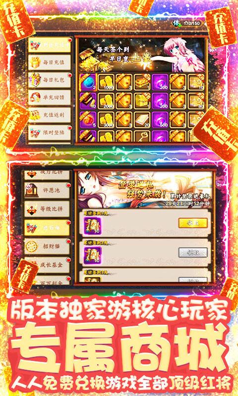 恋三国(满v)游戏截图2