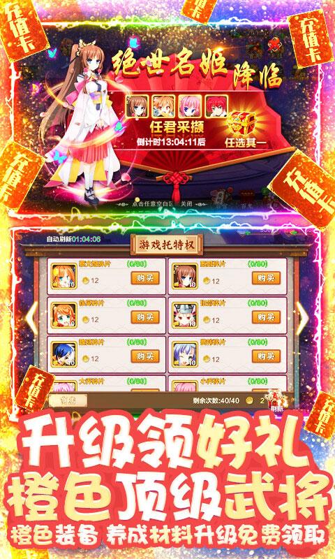 恋三国(满v)游戏截图5