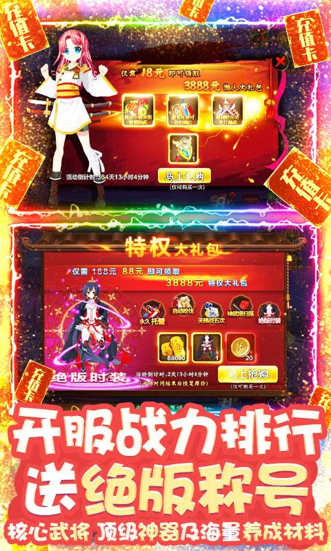 恋三国(满v)游戏截图4