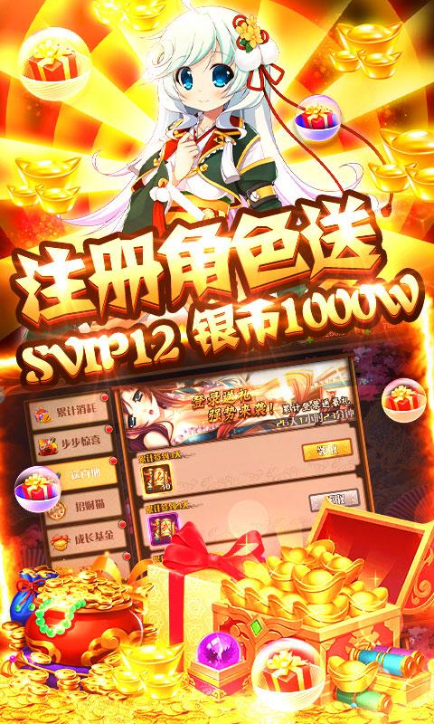 恋三国无限版(满v)游戏截图2
