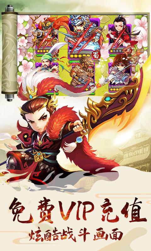 乱世祭(满v)游戏截图5