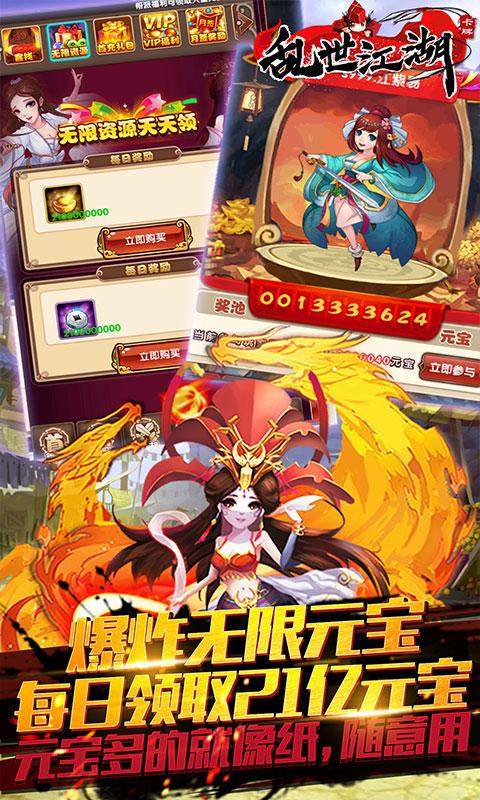 乱世江湖无限资源版(满v)游戏截图1