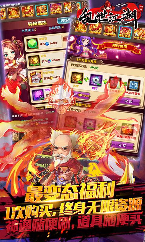 乱世江湖无限资源版(满v)游戏截图3