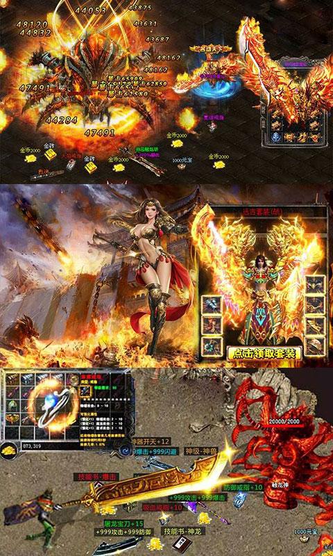 霹雳决龙战沙场无限版(送v10)游戏截图4