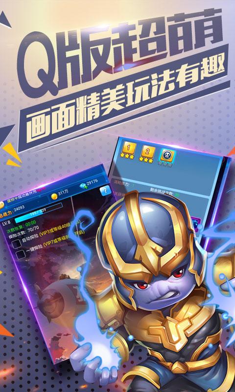 雷霆英雄无限钻石(满v)游戏截图3