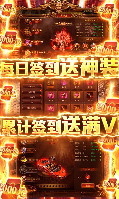 烈焰封天无限爆充值(送v25)游戏截图3