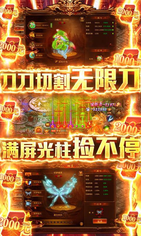 烈焰封天无限爆充值(送v25)游戏截图5