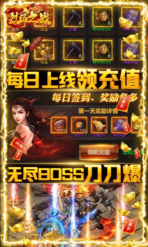 烈焰之战开局送万元(满v)游戏截图3
