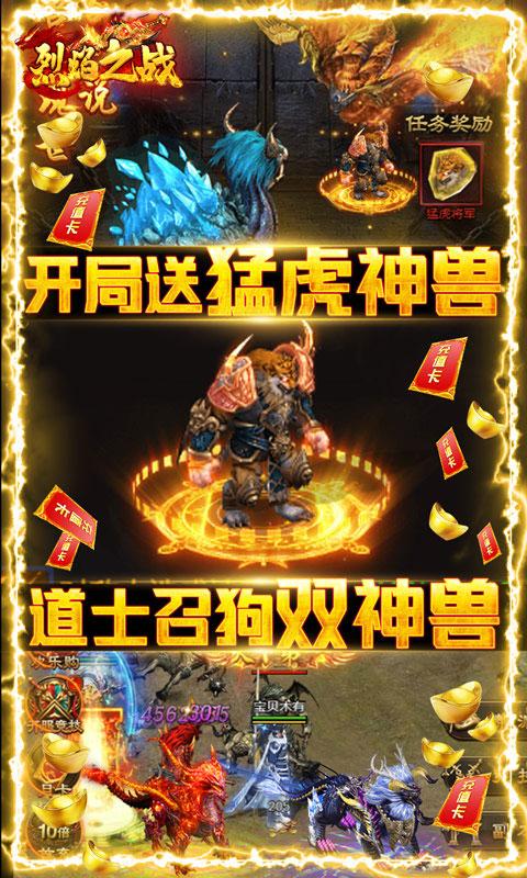 烈焰之战开局送万元(满v)游戏截图4