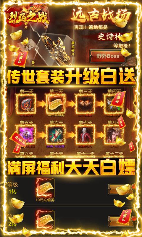 烈焰之战开局送万元(满v)游戏截图5