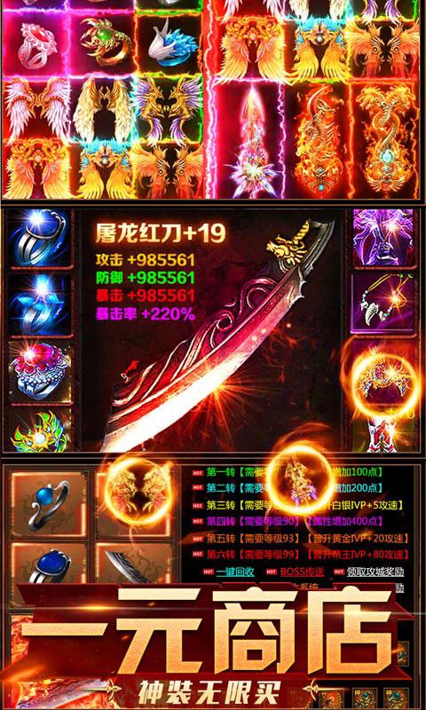 烈焰之战主宰版(满v)游戏截图2