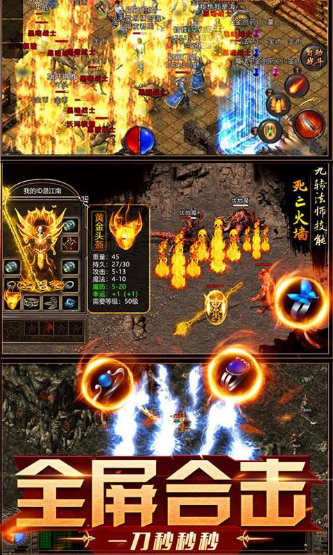 烈焰之战主宰版(满v)游戏截图3