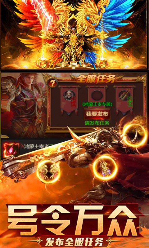 烈焰之战主宰版(满v)游戏截图1