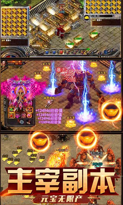 烈焰之战主宰版(满v)游戏截图4