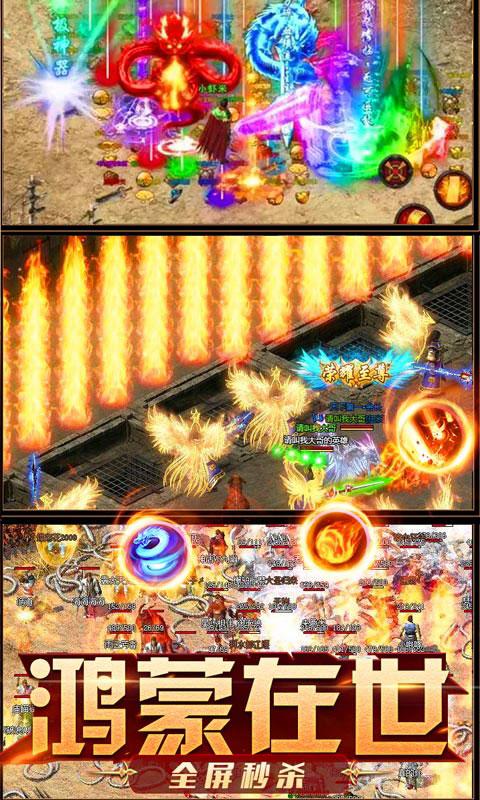烈焰之战主宰版(满v)游戏截图5