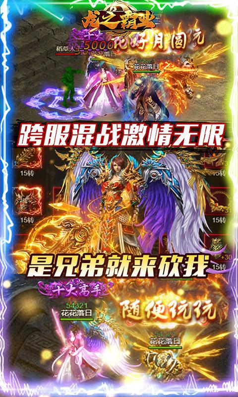 龙之霸业送千元真充值(满v)游戏截图5