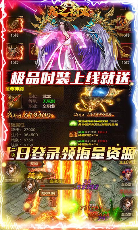 龙之霸业送千元真充值(满v)游戏截图4