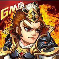 乱戳三国2(GM版)