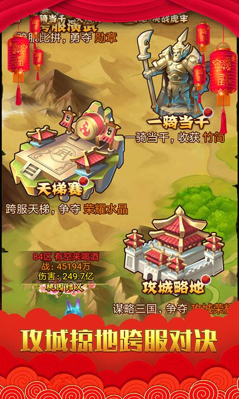 乱戳三国2(GM版)游戏截图3