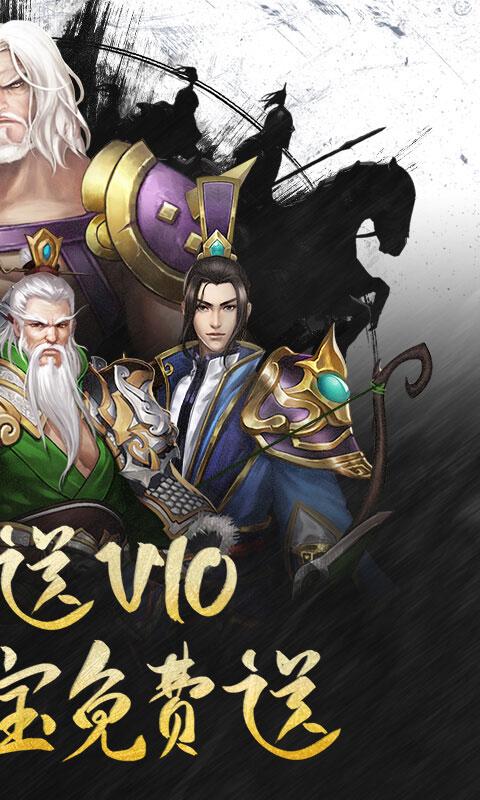 乱战三国(送v10)游戏截图2