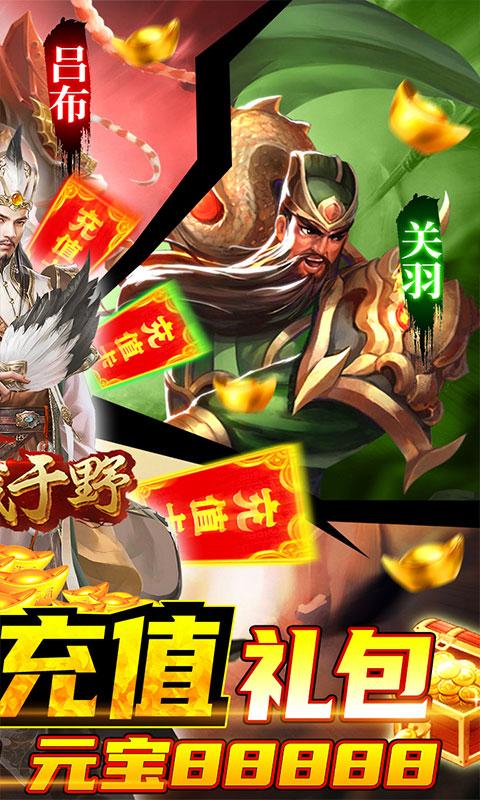 龙战于野直送千元卡(满v)游戏截图2