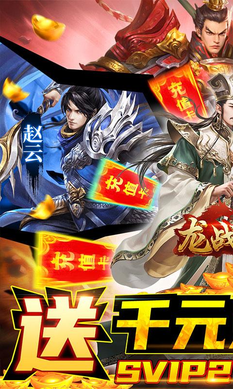 龙战于野直送千元卡(满v)游戏截图1