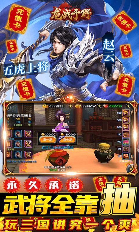 龙战于野直送千元卡(满v)游戏截图3