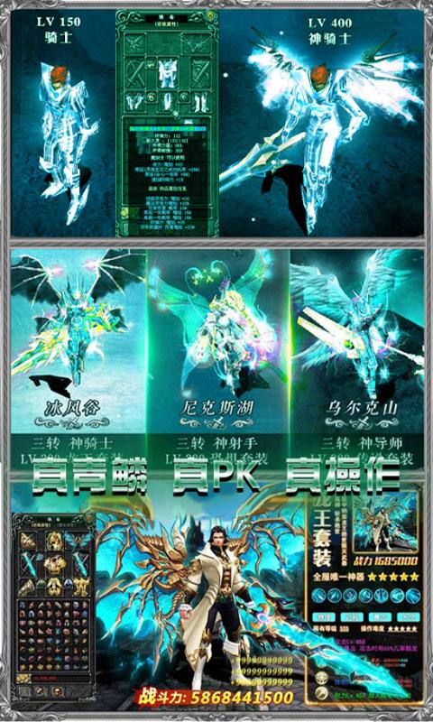 龙之战歌(送v16)游戏截图4