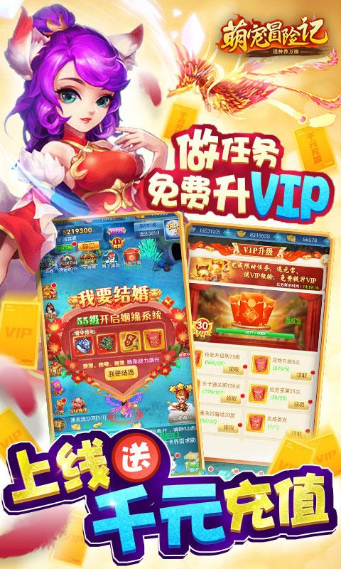 萌宠冒险记送神兽万抽(送v18)游戏截图3